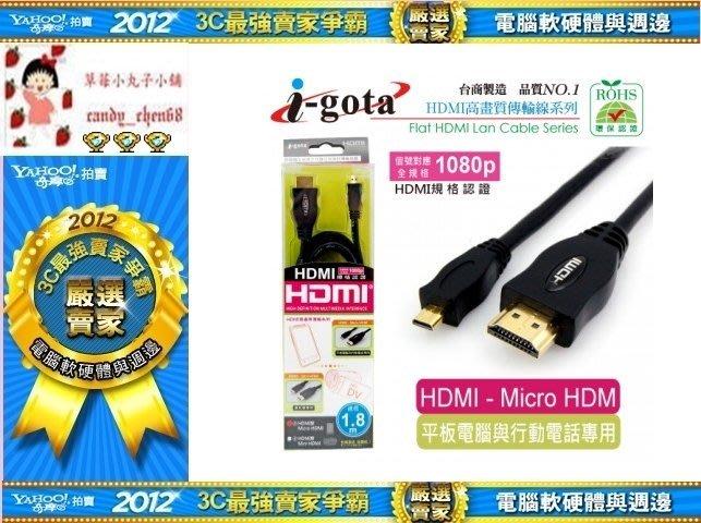 【35年連鎖老店】i-gota 1.4版影音傳輸線HDMI-MicroHDMI 1.8M(HDMI-MCD-002有發票