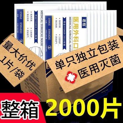 限時免運~2000只整箱醫護口罩一次性防護三層醫用口罩批發醫療成人專用批發