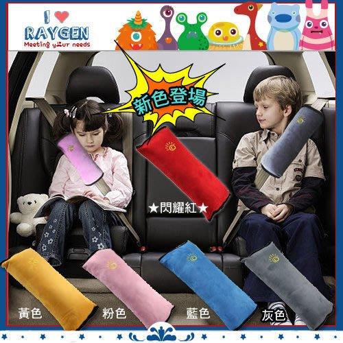 HH婦幼館-汽車用超大安全帶套 安全護肩 兒童安全帶護套(四色) 【3D220C0785】
