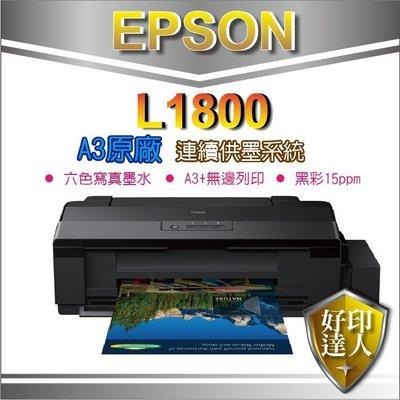 【好印達人】【促銷優惠】EPSON L1800/l1800 A3六色單功能原廠連續供墨印表機 另有L1300