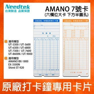 【含稅-A方案】AMANO(7號卡)六...