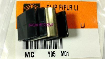 中華三菱原廠 LANCER VIRAGE 93-99 FREECA 油箱蓋彈簧 油蓋彈簧 汽油蓋彈簧 油箱外蓋彈簧