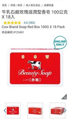 『COSTCO官網線上代購』牛乳石鹼玫瑰滋潤型香皂 100公克 X 18入⭐宅配免運