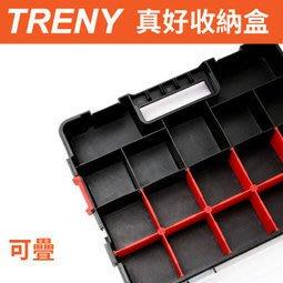 【ONE市集】treny 真好收納盒-可疊 (37*29*6cm) 零件盒 螺絲 文具 電料 手工藝 0853