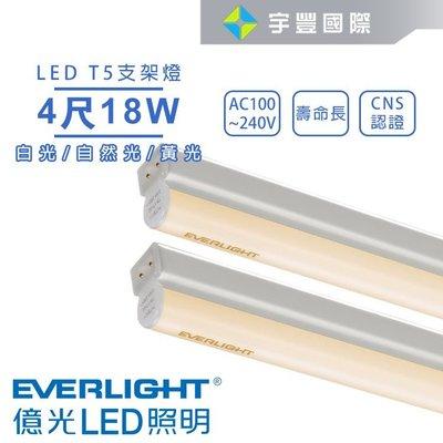 【宇豐國際】億光 LED T5 4尺18W 串接燈 支架燈 層板燈 燈管+燈座一體成型 黃光/自然光/白光 全電壓
