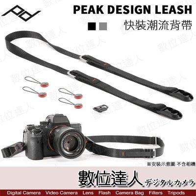 【數位達人】Capture PEAK DESIGN LEASH 快裝潮流背帶 / 快裝繩索背帶 速拆背帶 A7R3