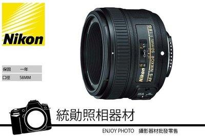 《 統勛.照相》NIKON AF-S 50mm F1.8 G.F1.8G.定焦標準人像鏡.公司貨