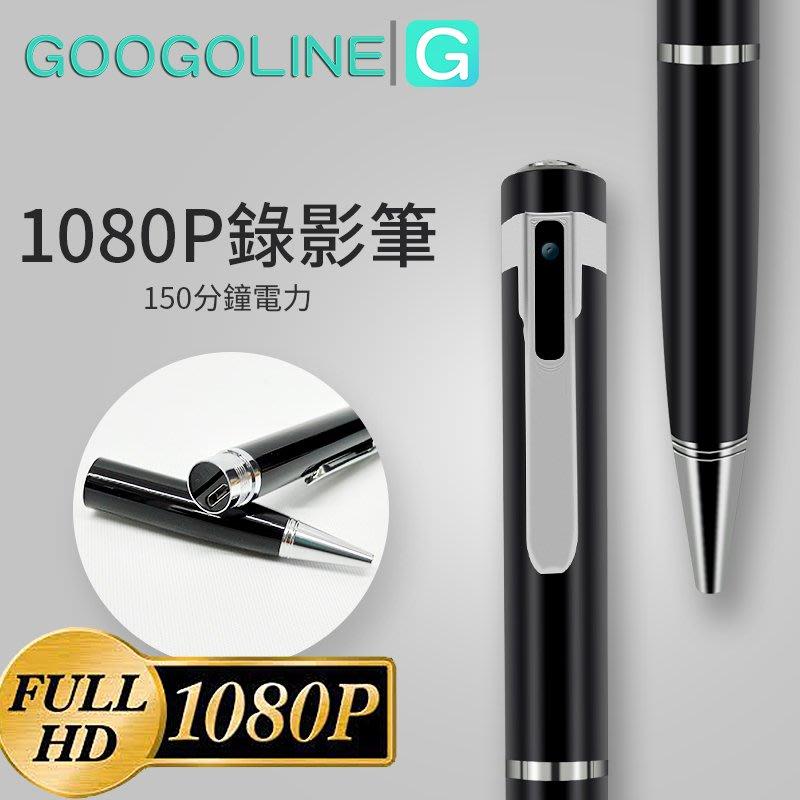 [貨號V7] 1080P150分鐘電力 錄影筆 針孔筆 密錄筆 針孔攝影機 微型攝影機