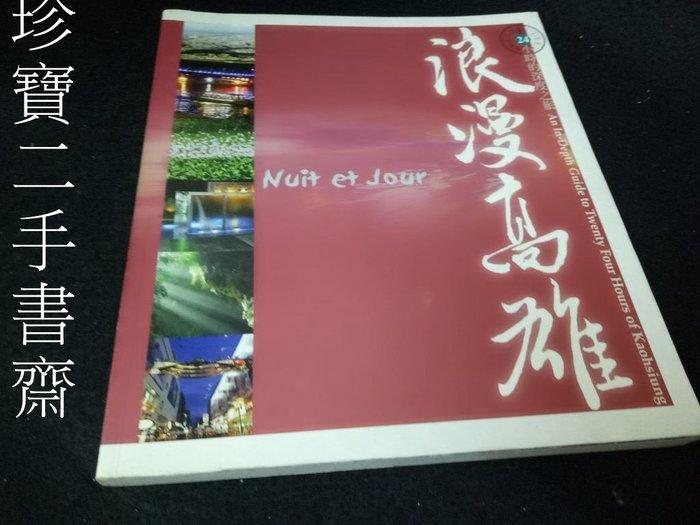 【珍寶二手書齋3B20】《浪漫高雄:24小時的深度之旅》ISBN:9576965764│新自然主義