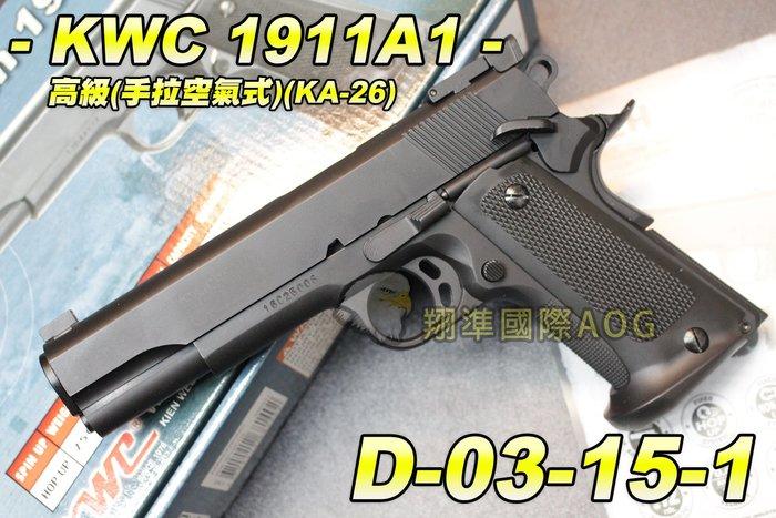 【翔準軍品AOG】KWC 1911A1高級 手拉式(KA-26HN) 手拉空氣手槍 可滑套式 D-03-15-1