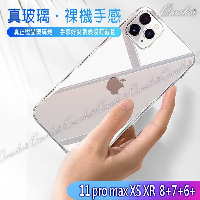 Qmaker iphone 11 蘋果手機殼 pro XS MAX XR iphone8+7+6+ 全透明玻璃殼