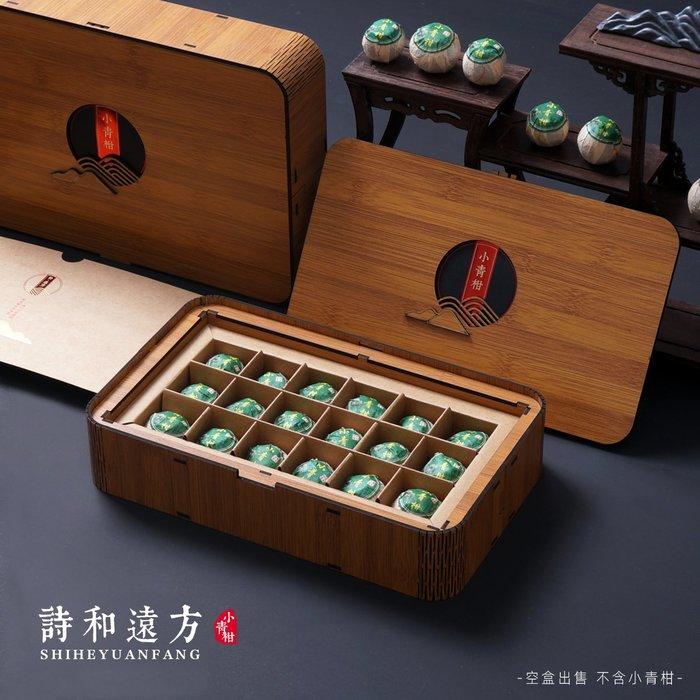 SX千貨鋪-18粒28粒小青柑空盒仿竹盒新會特產小青柑茶葉包裝盒高檔新年禮盒#與茶相遇 #一縷茶香 #一份靜好