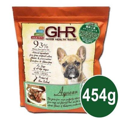 *COCO*紐西蘭GHR健康主義-無榖犬糧放牧羊肉1磅=454g 天然糧全齡犬