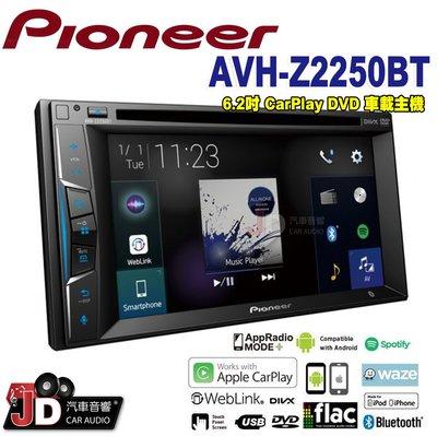 【JD汽車音響】2019新款。先鋒 Pioneer AVH-Z2250BT 6.2吋 CarPlay/DVD觸控螢幕主機