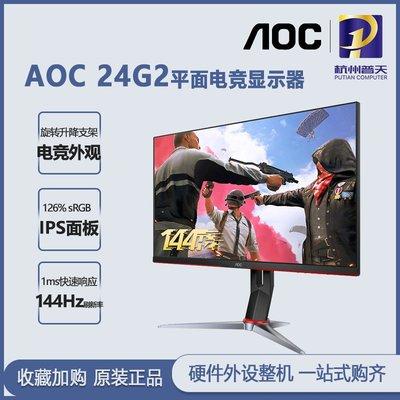 電腦配件 AOC 27英寸Q27電競顯示器CQ27G2電腦C27G2屏幕144Hz曲面2K平面IPS解憂大鋪子