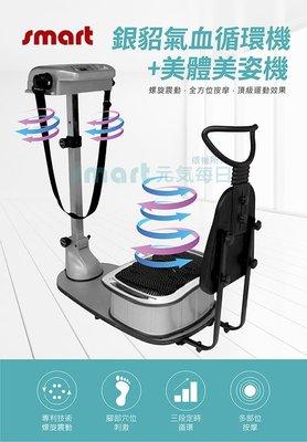【附發票】 銀貂氣血循環機+美體美姿機(台灣製) 贈按摩捶