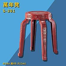 御用辦公椅 S-301 紅 萬年凳 辦桌椅 紅板凳 椅凳 凳子 家具 餐廳 造型椅 喜慶椅 會客椅