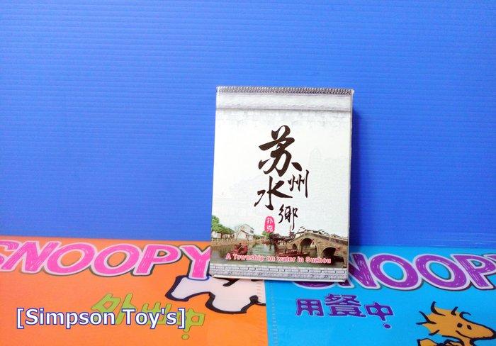 【辛普森娃娃屋】蘇州水鄉小鎮風格 撲克牌