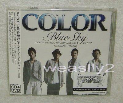 (放浪兄弟Exile) Color Blue Sky (日版CD+DVD豪華盤)~全新!免競標