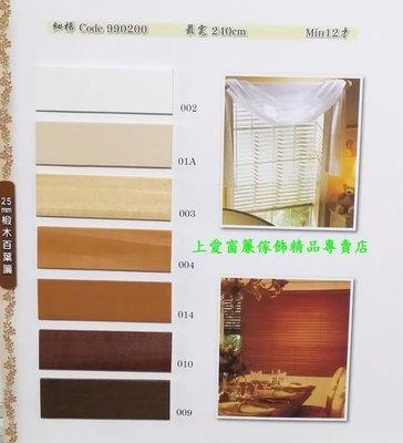 25mm椴木百葉窗-每才100元【上愛窗簾、百葉、拉門、捲簾、電動窗簾】特價中
