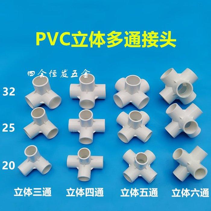 雜貨小鋪 4分立體三通四通五通六通接頭平面四通90度直角三叉PVC分接三通