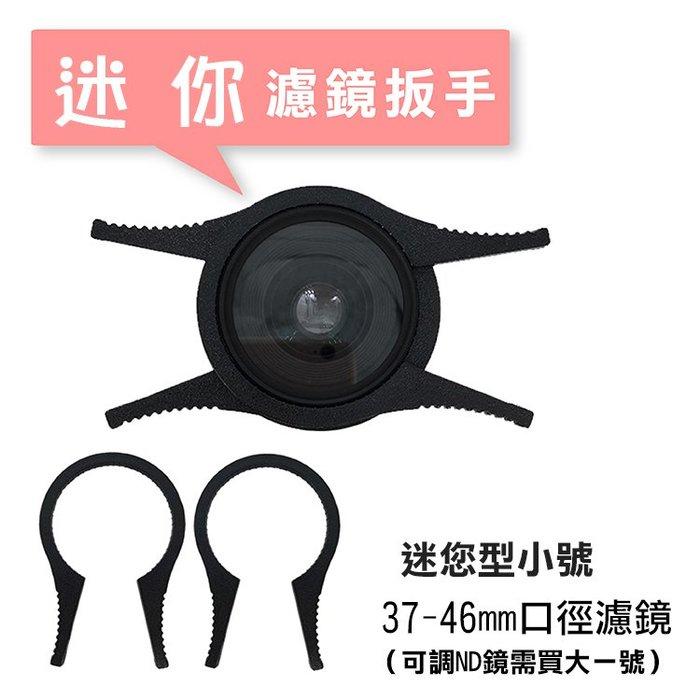御彩數位@迷你型濾鏡扳手高品質 濾鏡拆卸板手 夾子UV CPL ND各種鏡片 濾鏡夾 濾鏡鉗子
