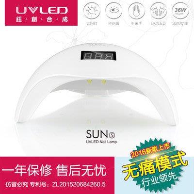 正品 鈺創合成正品 SUN5 太陽燈 美甲 48W Sun5 光療機 UV 自動感應 光療燈 雙光源 非Sunone