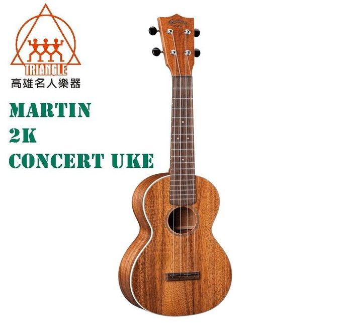【名人樂器全館免運】2018 Martin 2K Concert Uke 烏克麗麗 含原廠袋 來店可議價