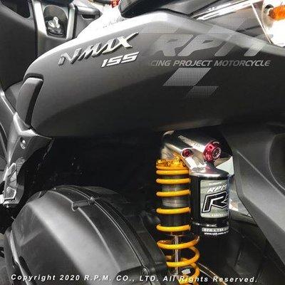 誠一機研 RPM RT倒叉後避震器 NMAX 155 AEROX XMAX 300改裝 YAMAHA 山葉 避震器 水冷