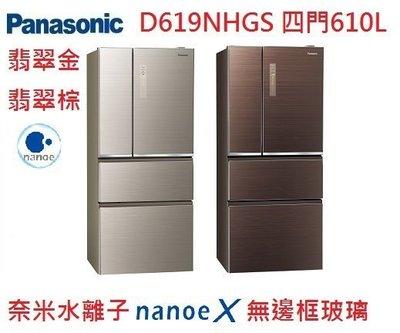NR-D619NHGS 四門玻璃水離子優惠價內詳台中免運 C619NHGS C619HV D619HV D509NHGS