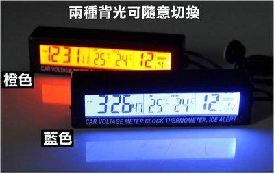 車用溫度表 溫度計 時間錶 多功能顯示器 車用顯示器 改裝用 LED顯示器 變色LED