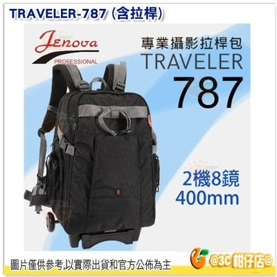 @3C 柑仔店@ 吉尼佛 JENOVA TRAVELER 787 攝影拉桿包 公司貨 旅行者 含拉桿 可拆式 兩色可選