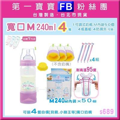❤寬口M 240ml 4餐❤第一寶寶拋棄式奶瓶超值組 [1可調式奶瓶 4餐封蓋組 M50個內袋補充包 4防漏夾 可裝貝親