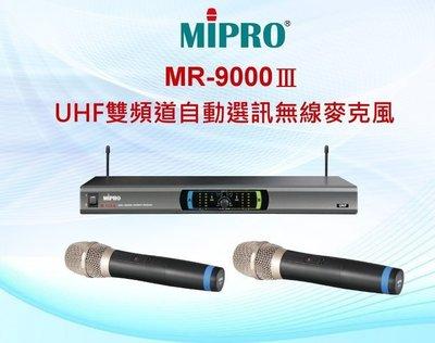 鈞釩音響~ MIPRO MR-9000...