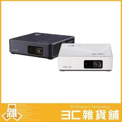 【公司貨】  華碩 ASUS ZenBeam S2 微型LED無線投影機 無線投影