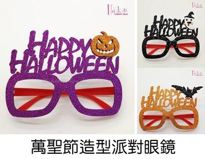 ☆[Hankaro]☆歐美創意萬聖節裝扮道具搞怪造型眼鏡