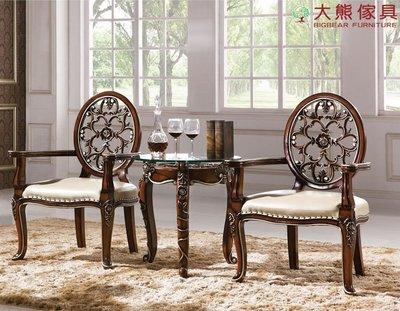 【大熊傢俱】1062 歐式 休閒組椅 雕花餐椅 扶手椅 靠背椅 美式 洽談桌 圓几 小圓桌 桌子 邊几