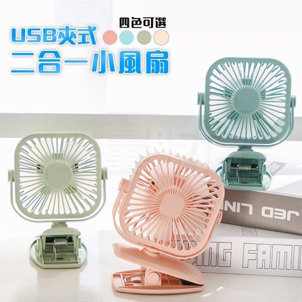充電式 360度迷你夾式風扇 強風型 LED小夜燈功能 立扇 夾扇 掛扇 四色可選
