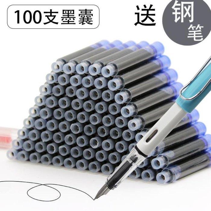 100支鋼筆墨囊墨水膽純藍墨蘭黑色小學生用換墨囊3.4mm