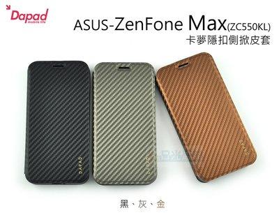 s日光通訊@DAPAD原廠 ASUS ZenFone Max ZC550KL 卡夢隱扣側掀皮套 保護套 可站立式