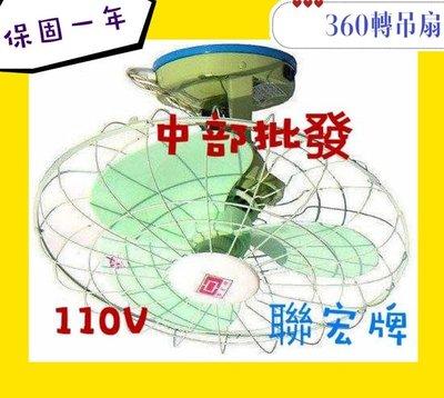『超優惠』 無開關 聯宏牌 16吋 天花板吊扇 360度自動旋轉吊扇 電風扇 太空扇 通風扇(台灣製造)