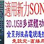 新力SONY液晶電視遙控器RM- CD005 CD006/ CD0...