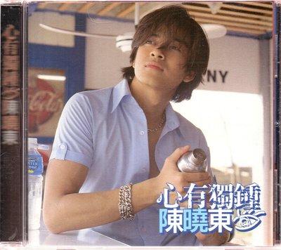 二手原版CD 陳曉東 心有獨鍾 (首張國語大碟,在1997年8月推出)