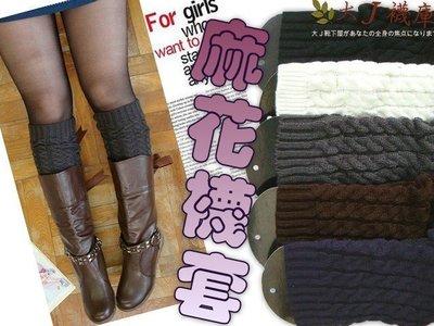 F-23粗麻花紋針織襪套【大J襪庫】咖啡黑灰色-女生加厚襪套-日本襪套-可當麻花紋袖套-搭韓版長版連身裙-搭裸靴雜誌款!
