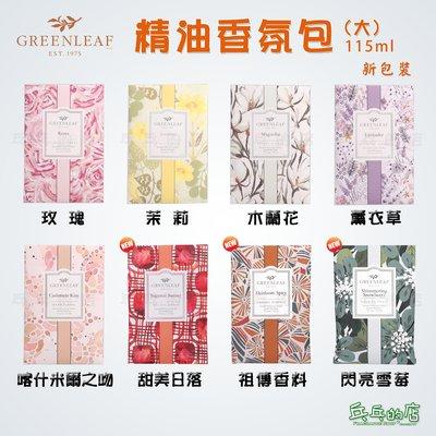 《乓乓的店》美國 GREENLEAF GF大香包 綠葉 精油香氛包 香氛袋 衣物香氛 衣櫥芳香包 行李箱 2021新到貨