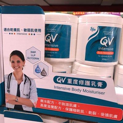 Costco好市多🇦🇺QV 重度修護乳膏 450g x2入 澳洲QV intensive body cream