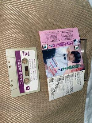 【李歐的音樂】英倫唱片1980年代 江湖走唱 那卡西7 曾玲芳主唱 期待再相會 粉紅色的腰帶  錄音帶 卡帶 新北市