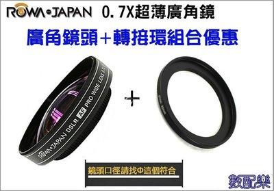 數配樂 免運送【37轉58轉接環】 RowaJapan 0.7x 58mm 廣角鏡 GF6 GF9 X鏡 14-42