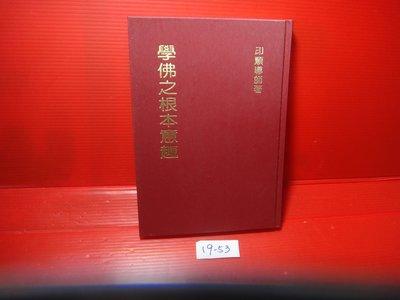 【愛悅二手書坊 19-53】學佛之根本意趣        正聞出版社