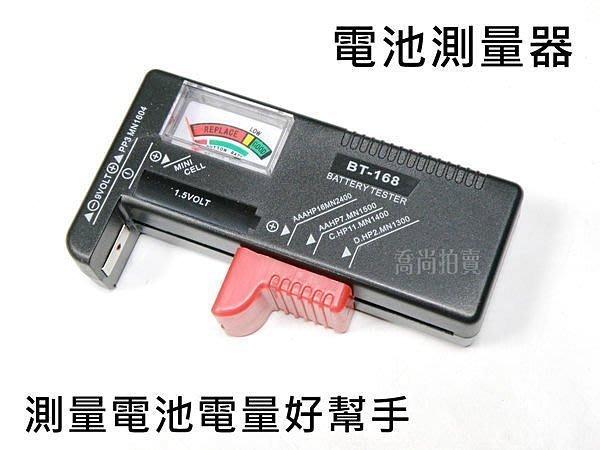 【喬尚拍賣】居家簡易型電池測量器.測電器 = 乾電池都適用